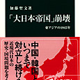 「大日本帝国」崩壊